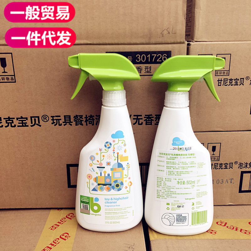 General Business America Babyganics Gan Nick Baby Toy Cleaning Liquid Feeding Bottle Tableware Cleaning 502 Ml