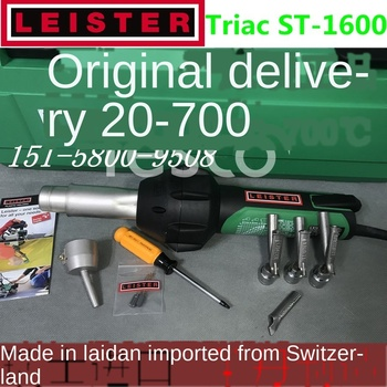 Imported Leister LEISTER CH6060 TRIAC ST S 1600W hot air gun spot