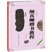 Copybook Calligraphy Tutorial Regular Qin Yan Training Libei Zhenqing 1pc