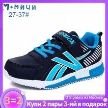 М.мичи детская обувь обувь для мальчиков ортопедическая обувь для детей кроссовки детские кроссовки для мальчика кеды детские красовки весенняя обувь из Москвы Размер 27-37 ML362