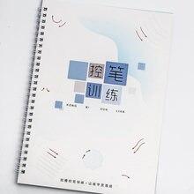Тетрадь для китайской каллиграфии взрослых и детей учебник обучения