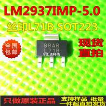 Novo & original 100% Em Estoque LM2937IMP-5.0 L71B SOT223 10 pçs/lote