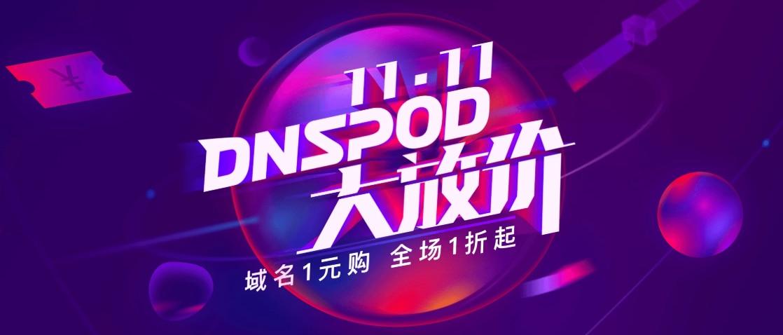 DNSPOD : 免费.XYZ域名、DNS个人专业版6元一年活动