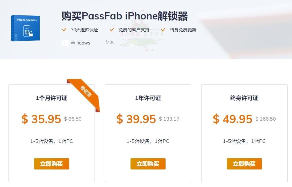 苹果手机iOS解锁神器PassFab 解苹果ID和密码破解版