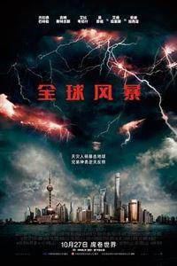 全球风暴[HD]