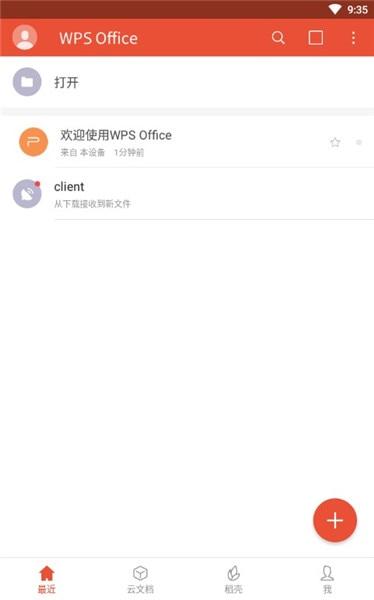 WPS officev12.0.1去广告VIP破解版