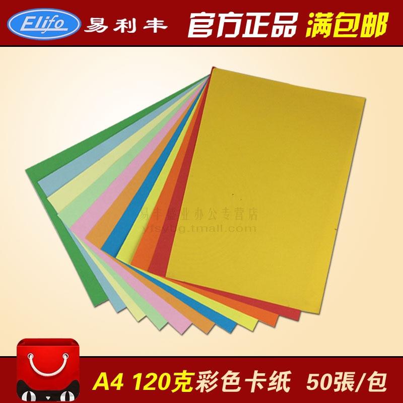 Elifo Color Cardboard Card Paper A4 120g Grams Color Copy Paper Hard Color Cardboard Cai Jiao Zhi