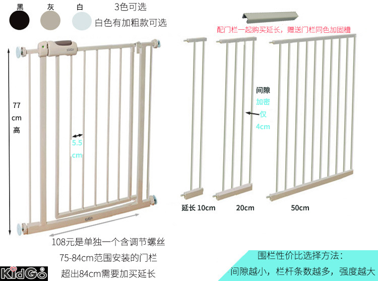 Kidgo Security Gate Bar Gaming Fence Extensions Baby Infant Child Pet Dog Stair Raile