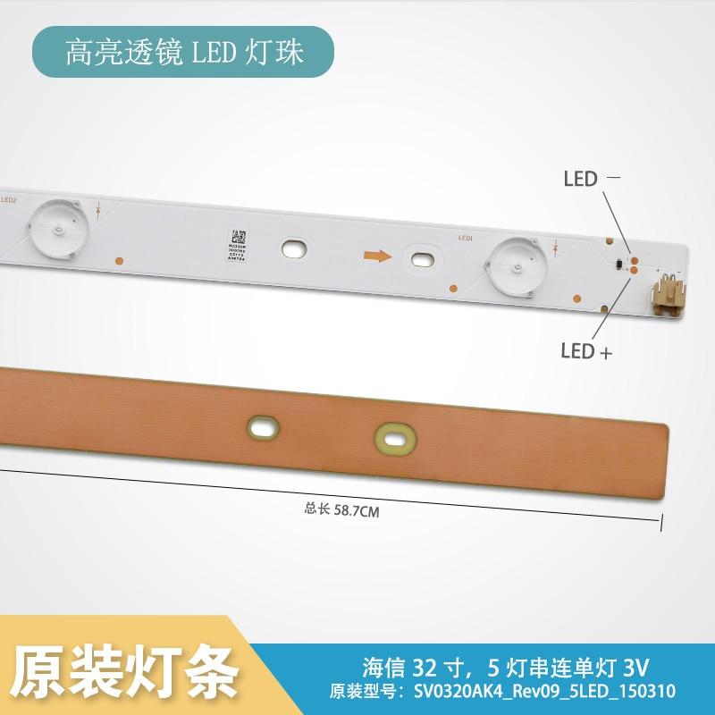 6pcs/lot Original New LED strips working for TV Hisense 32 inch SV0320AK4_Rev09_5LED_150310