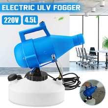 Портативный Электрический распылитель ULV Fogger 110 В/220 В, 60 Гц/50 Гц, 4,5 л, для гостиниц, офисов, промышленной дезинфекции, ЕС/США