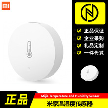 Xiaomi mijia Temperature Humidity Sensor Intelligent smart Environment Sensor control via Mihome APP Zigbee connection