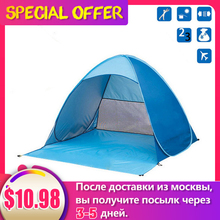 Ship From RU Beach Tent Ultralight Folding Tent Pop Up Automatic Open Tent Family Tourist Fish Camping Sun Shade tent