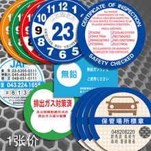 Dentro Da Janela do Uso Criativo SEGURANÇA VERIFICADO Carro Adesivos de Inspeção Anual Japonês Decalques De Vinil JDM