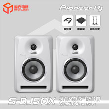 S-DJ50X 5-Zoll 6-Zoll 8-Zoll Aktive DJ Monitor Lautsprecher Box Studio Audio Weiß(China)