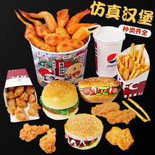 Decoration Crafts PVC Children Simulation Food Toys Baby Play House Hamburger Hot dog French Fries Kitchen Set Toys Model Props