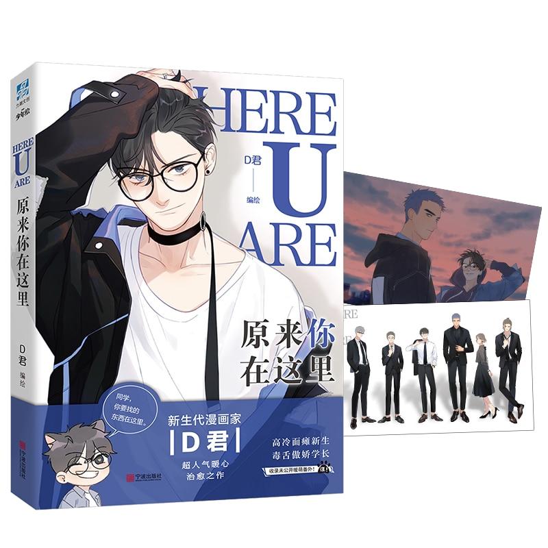 New Here U Are Comic Fiction Book D Jun Works BL Comic Novel Campus Love Boys Youth Manga Fiction Books