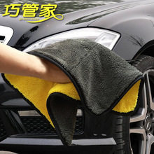 Полотенце для чистки автомобиля, двухстороннее, с подшивкой, микрофибра, коралловый бархат, полотенце, моющееся, быстросохнущая ткань, супер абсорбент, ткань для мытья автомобиля