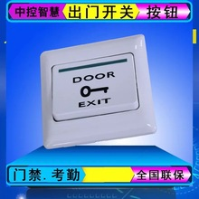 Open button button switch in and out of the door machine accessories attendance machine fingerprint switch