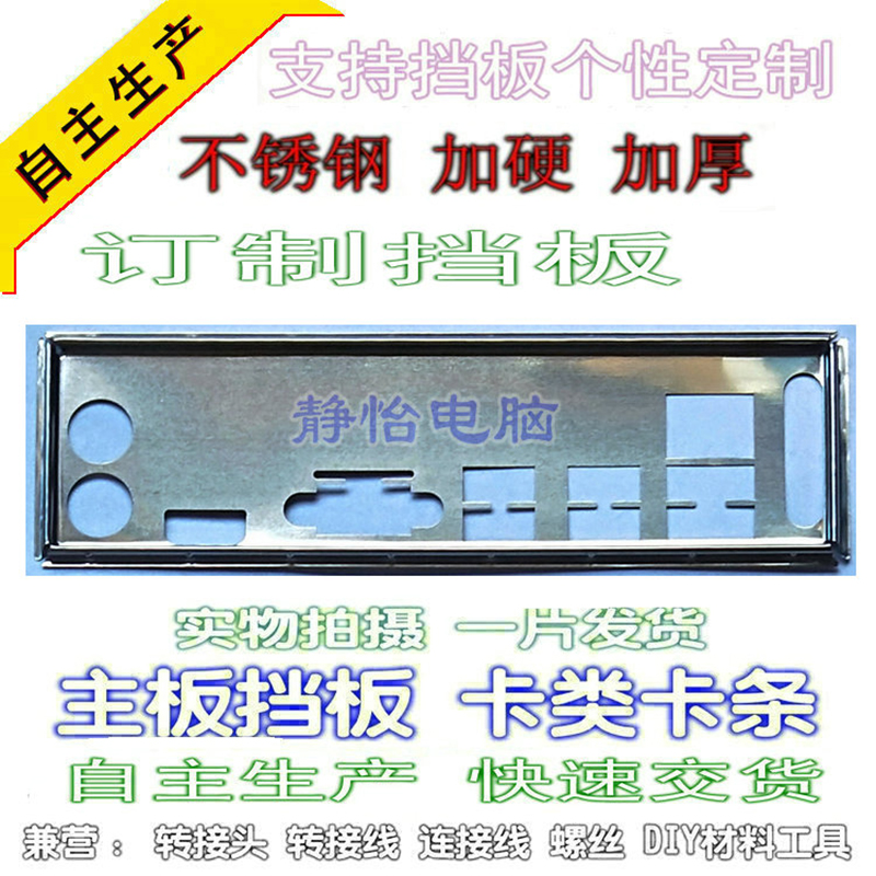 Io i/o escudo placa traseira backplates blende suporte para onda a320v