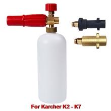 Пенная насадка для мойки под высоким давлением, пенная насадка для Karcher K2   K7 серии 1L, генератор пены для мыла, автомойка