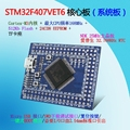 STM32F407VET6 STM32F407VGT6 Мини ядро плата ARM Cortex-M4