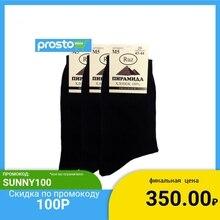 Нижнее белье/Мужские носки/(цена за 10 штук )Хлопок 100%/cotton
