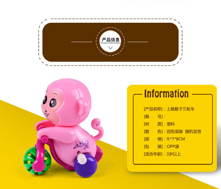 Children'S Educational Winding Spring Small Toys Winding Bell Cartoon Animal Small Monkey Bicycle