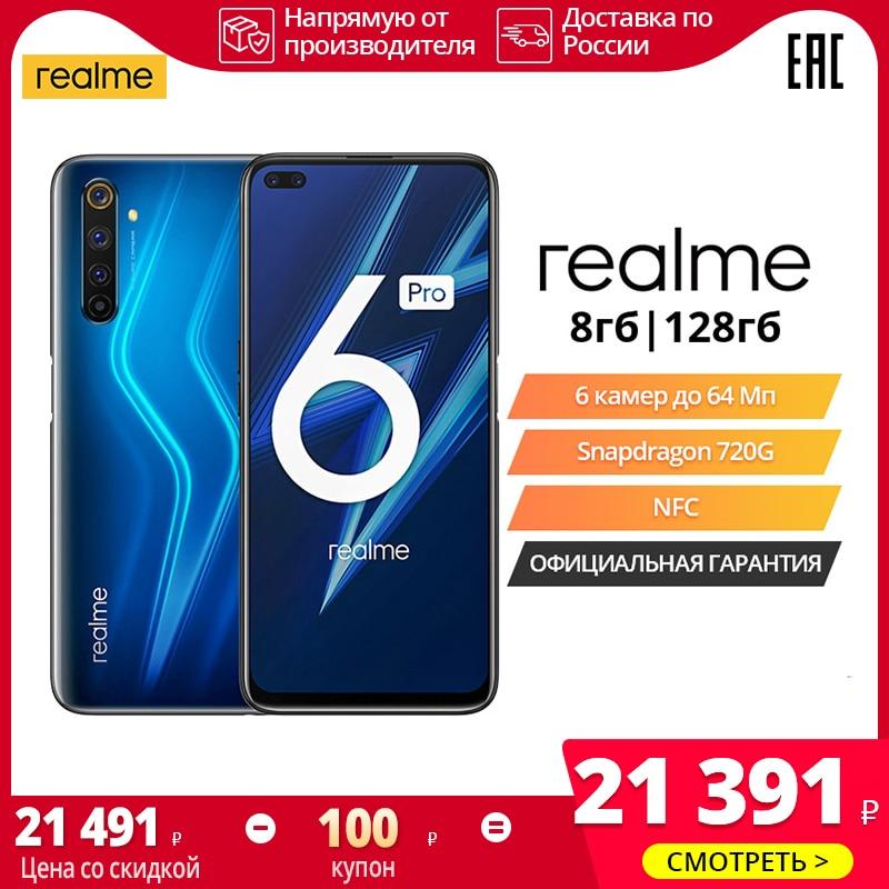 Смартфон realme 6 Pro 8+128 ГБ Цена по акции 21391₽ [Snapdragon 720G, Квадрокамера 64 Мп] [Ростест,Официальная гарантия]