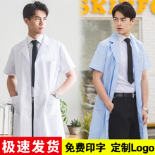 White Coat Long Sleeve Doctor's Suit Men's Experimental Student's Chemical Summer Short Half Thin