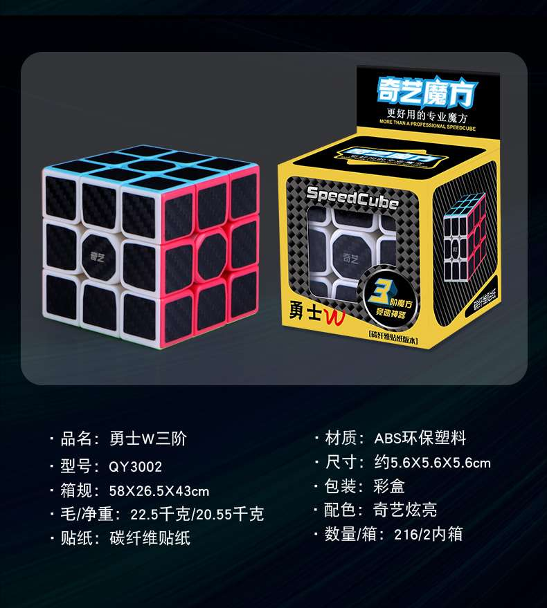 QiYi Warrior W 3x3x3 carbon fibre Professional Magic Cube Competition 3x3 Speed Puzzle Cubes Toys For Children Kids Best Gift 9