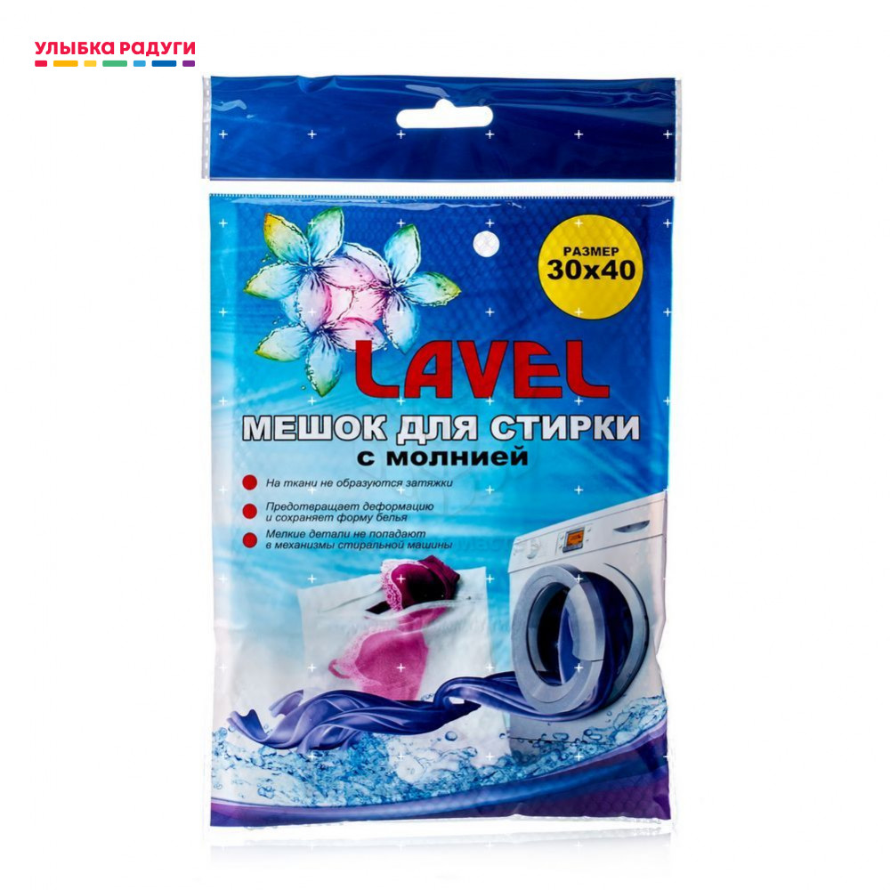 Laundry Bags Lavel 3076416 ...