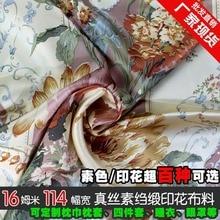 Шелковые ткани для платьев блузки шарфы Одежда метр чистый шелк атлас Шармез 16 мельница кофе с цветочным принтом высокого класса