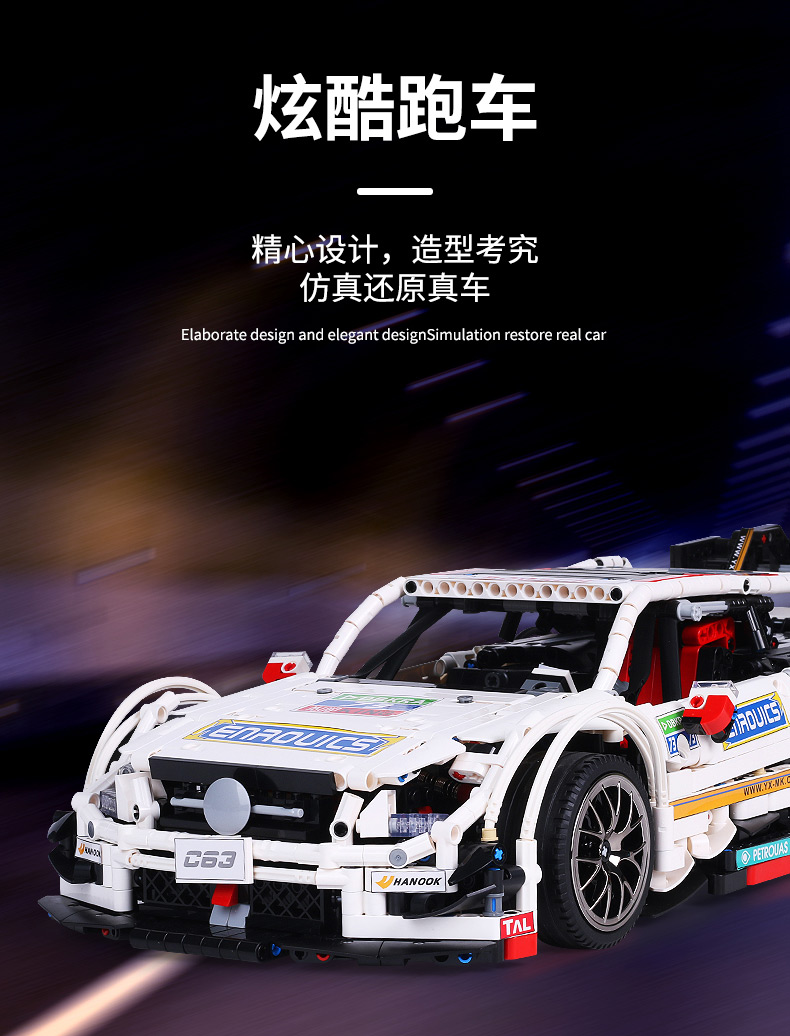 MOULD KING Compatible 6687 MOC 13075 Technic Series AMG C63 Sport Racing Car Building Block 3