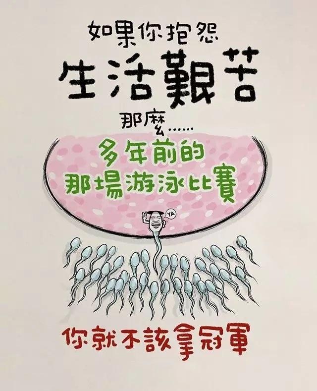 段子20190909:别再厌世抱怨了【长】