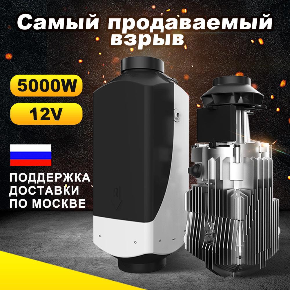 12v ar diesel aquecedor de estacionamento 5kw aquecedor carro monitor lcd com controle remoto adequado para o uso do planalto