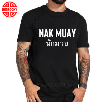Nak Muay in English T-shirt Tiger Muay Thai Boxing Sweatshirt MMA Jersey T shirt Judo Kickboxing Karate Kung Fu Shirt Streetwear image