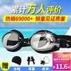 Goggles Eyes Adult Three piece Set Swimming nv shi jing Waterproof Anti fog Nasal Congestion Earplug-in Occhiali di protezione da Sicurezza e protezione su