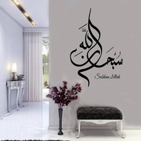 Subhan Allah Islamic DIY Wall Stickers Calligraphy Home Decor For Living Room Bedroom Vinyl Art Murals Wall Decoration