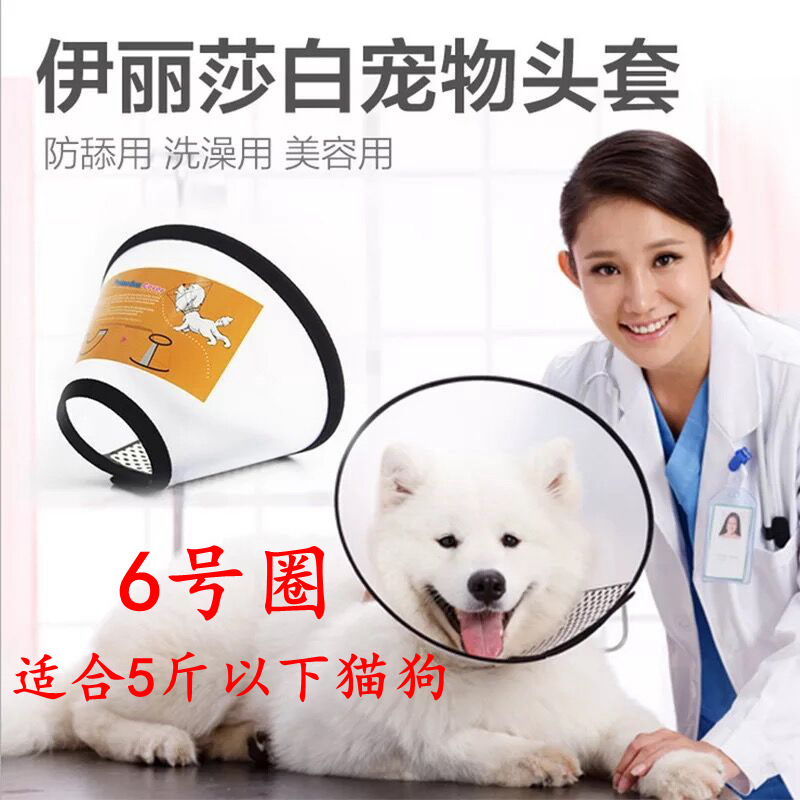 Elizabeth Ring Dog Cat Collar Bandana Cat Anti-Lick Circle Cat Pet Dog Head Cover Head Band Fang Yao Quan Supplies