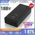 ROMOSS PEA40 40000мАч power bank Портативный Внешний аккумулятор для зарядки планшета 18Вт Быстрая зарядка с LED дисплеем MOLNIA