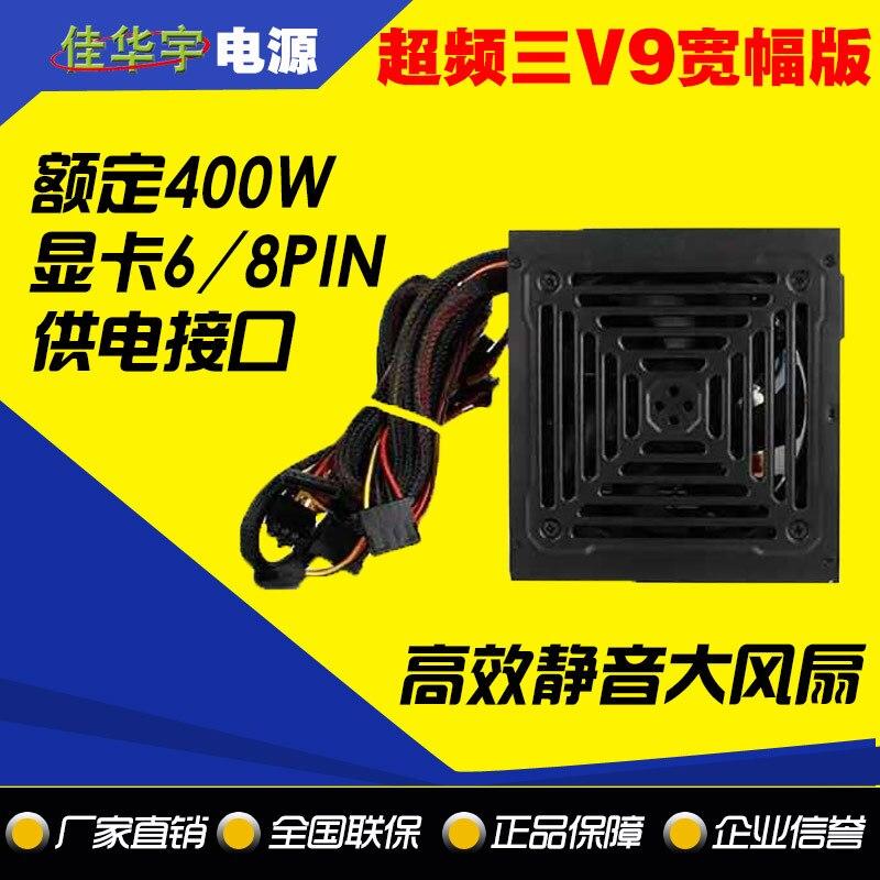 Overclocking Three V9 Wide Version Desktop Computer Standard Power Supply Rated 400w Peak 500w Big Fan Mute