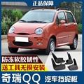 Брызговики smRKE для CHERY QQ 05-13  брызговики для автомобиля  брызговики  переднее и заднее крыло  полный комплект 4 шт.