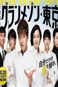 东京大饭店[更新至4集]