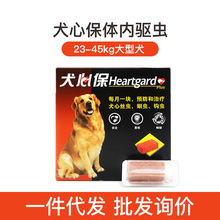 Питомец собака инсектицид heartgard большие собачьи кубики говядины камвольная копыта сердечный червь собака в Vivo инсектицид