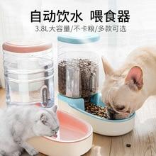 Собака автоматическая кормушка для кошек и собак Автоматический водяной фонтан миска для кота, собаки воды в бассейне для кормления Комбинации лак chu Лян Тонг
