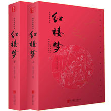 Sonho de mansões vermelhas (para cima e para baixo) cao xueqin gao e mansões vermelhas original sonho genuíno zhiyanzhai