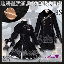 Ainiel НИР: автоматы YoRHa № 2 Тип B Платье для косплея и YoRHa № 9 Тип S Форма НИР: автоматы 2B 9S Косплэй костюм