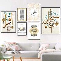 Alá islámico pared arte Cartel de la lona pintura marroquí musulmán impreso cuadros de estilo nórdico moderno decorado sala