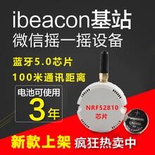 IoT Device Beacon Base Station Bluetooth Positioning Ibeacon