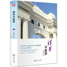 Tsinghua is not a dream learning method book genuine test skills inspirational best seller